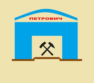 Строительная компания ПЕТРОВИЧ